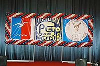 """Выставка-ярмарка &quot100 лучших товаров России"""" :: 6 - 11 сентября 2005 года :: Дворец спорта &quotЛобня"""""""